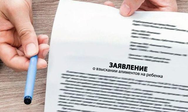 Подача искового заявления на алименты в суд
