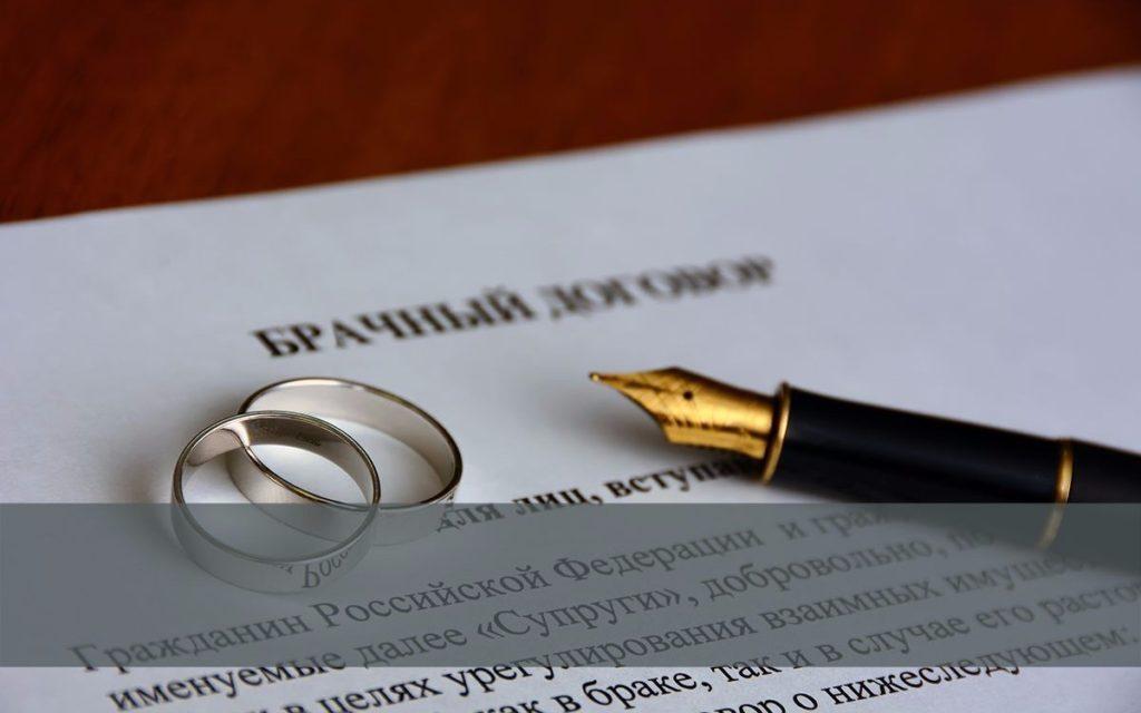 Что является предметом брачного договора
