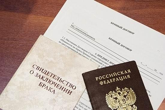 Документы для составления брачного договора