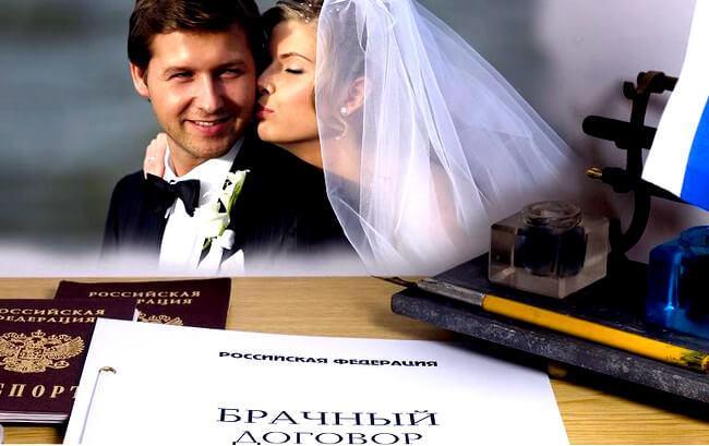 Допустимые условия брачного договора