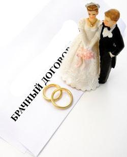 Понятие брачного