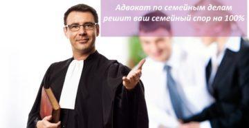 Лучший адвокат