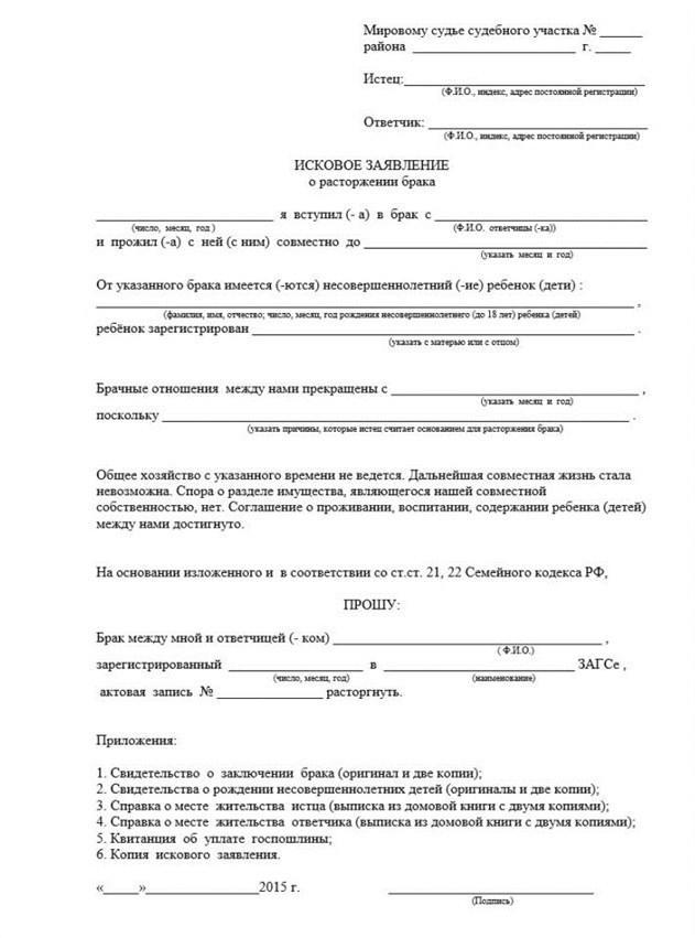 Соглашение о проживании детей